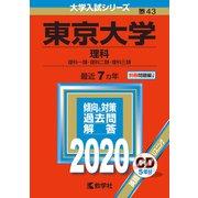 東京大学(理科)-2020年版;No.43<No.43>(大学入試シリーズ) [全集叢書]