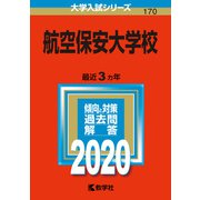 航空保安大学校-2020年版;No.170<No.170>(大学入試シリーズ) [全集叢書]