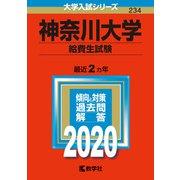 神奈川大学(給費生試験)-2020年版;No.234<No.234>(大学入試シリーズ) [全集叢書]