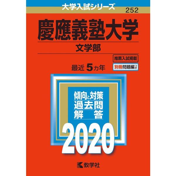慶應義塾大学(文学部)-2020年版;No.252<No.252>(大学入試シリーズ) [全集叢書]