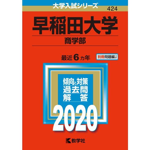 早稲田大学(商学部)-2020年版;No.424<No.424>(大学入試シリーズ) [全集叢書]