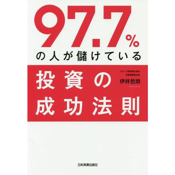 97.7%の人が儲けている投資の成功法則 [単行本]