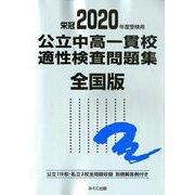 2020年度受検用 公立中高一貫校適性検査問題集 全国版 [単行本]