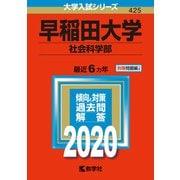 早稲田大学(社会科学部)-2020年版;No.425<No.425>(大学入試シリーズ) [全集叢書]