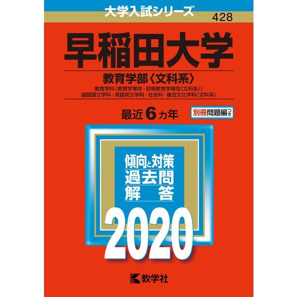 早稲田大学(教育学部〈文科系〉)-2020年版;No.428<No.428>(大学入試シリーズ) [全集叢書]