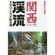 関西「いい川」渓流アマゴ・イワナ釣り場 [単行本]