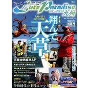 Lure Paradise九州 NO.30(2019年初夏号) (別冊つり人 Vol. 494) [ムックその他]