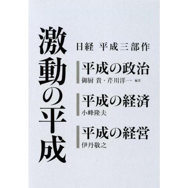 激動の平成(全3巻)-日経平成三部作 [単行本]