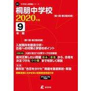桐朋中学校 2020年度 [全集叢書]