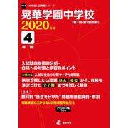 晃華学園中学校 2020年度 [全集叢書]