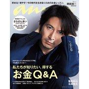 an・an (アン・アン) 2019年 5/29号 [雑誌]