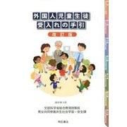 外国人児童生徒受入れの手引 改訂版 [単行本]