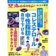 おとなの健康 Vol.11 [ムック・その他]