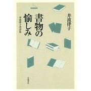書物の愉しみ 井波律子書評集 [単行本]