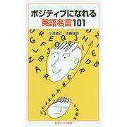 ポジティブになれる英語名言101(岩波ジュニア新書) [新書]