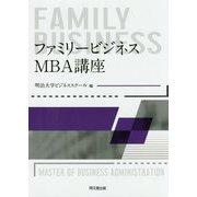 ファミリービジネス:MBA講座 [単行本]