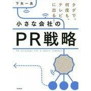 小さな会社のPR戦略 [単行本]