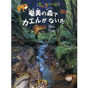 奄美の森でカエルがないた-奄美の生きもの調査 [絵本]