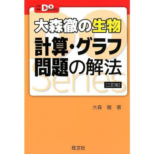大森徹の生物 計算・グラフ問題の解法 三訂版 [全集叢書]