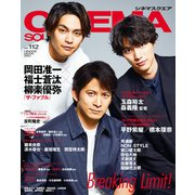 CINEMA SQUARE vol.112(HINODE MOOK 550) [ムックその他]