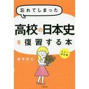 忘れてしまった高校の日本史を復習する本 カラー改訂版 [単行本]