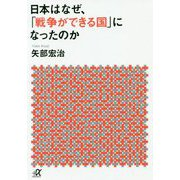 日本はなぜ、「戦争ができる国」になったのか(講談社プラスアルファ文庫) [文庫]