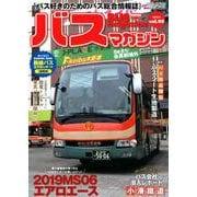 BUS magazine Vol.95-バス好きのためのバス総合情報誌(バスマガジンMOOK) [ムックその他]