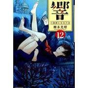 響~小説家になる方法 12(BIG COMIC SUPERIOR) [コミック]