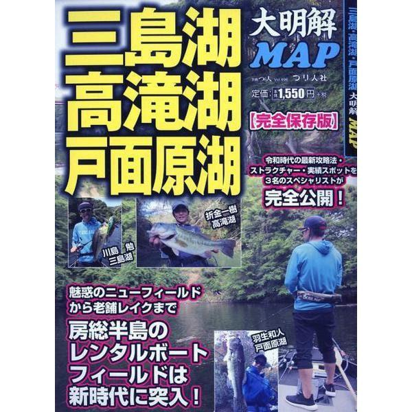 三島湖・高滝湖・戸面原湖 大明解MAP [ムック・その他]