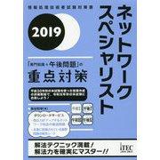 ネットワークスペシャリスト「専門知識+午後問題」の重点対策〈2019〉 [単行本]
