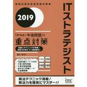 ITストラテジスト「専門知識+午後問題」の重点対策〈2019〉 [単行本]