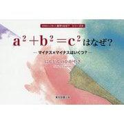 a2+b2=c2はなぜ?―マイナス×マイナスはいくつ?(技術屋さんが書いた数学のなぜ?シリーズ) [単行本]