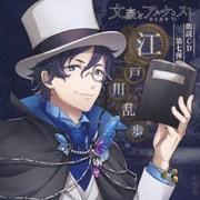 文豪とアルケミスト 朗読CD 第七弾 「江戸川乱歩」