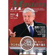 Masters Vol.37No.451(2019.4) [全集叢書]