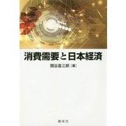 消費需要と日本経済 [単行本]