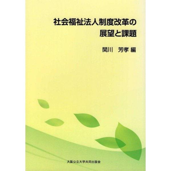 社会福祉法人制度改革の展望と課題 [単行本]