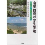 奄美群島の水生生物―山から海へ生き物たちの繋がり [単行本]