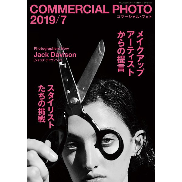 COMMERCIAL PHOTO (コマーシャル・フォト) 2019年 07月号 [雑誌]