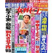週刊 女性セブン 2019年 6/6号 [雑誌]