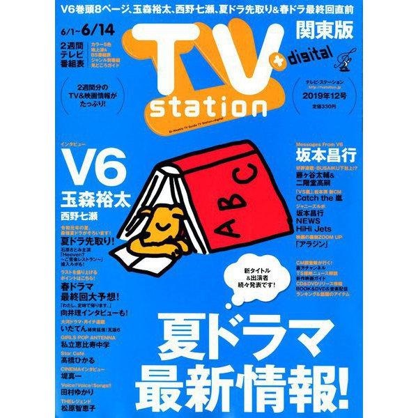 TV Station (テレビ・ステーション) 関東版 2019年 6/1号 [雑誌]