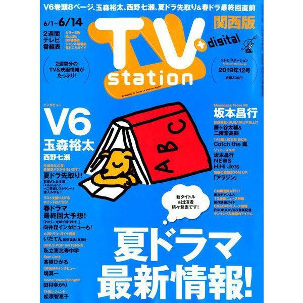 TV Station (テレビ・ステーション) 関西版 2019年 6/1号 [雑誌]