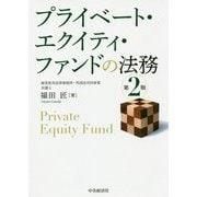 プライベート・エクイティ・ファンドの法務 第2版 [単行本]
