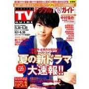 デジタル TV (テレビ) ガイド 2019年 07月号 [雑誌]