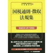 国税通則・徴収法規集―令和元年5月7日現在 [単行本]