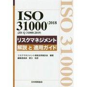 ISO31000:2018(JIS Q 31000:2019)リスクマネジメント 解説と適用ガイド [単行本]