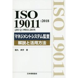 ISO19011:2018(JIS Q 19011:2019)マネジメントシステム監査 解説と活用方法 [単行本]