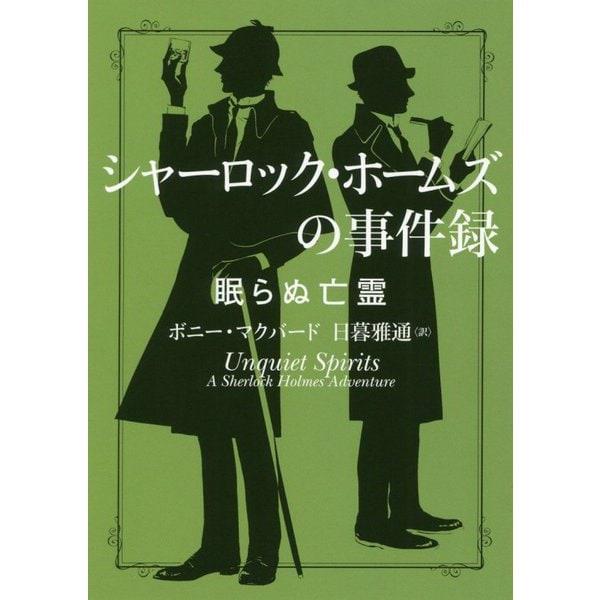シャーロック・ホームズの事件録―眠らぬ亡霊(ハーパーBOOKS) [文庫]