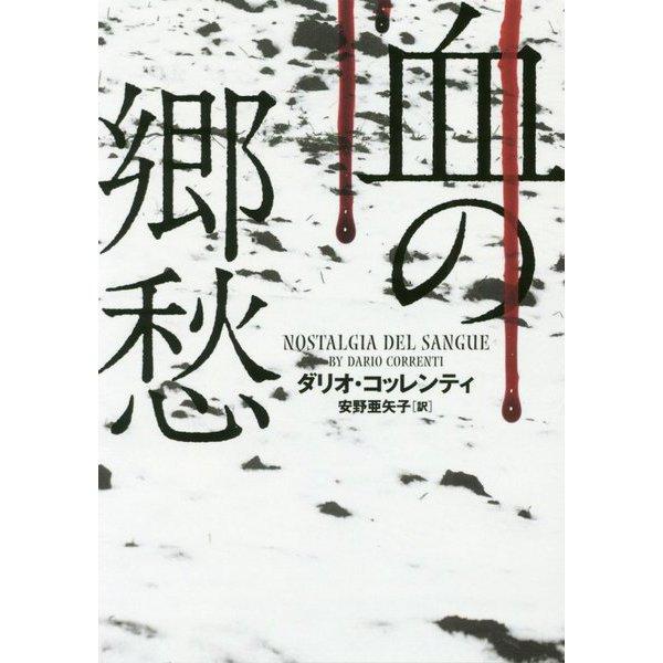 血の郷愁(ハーパーBOOKS) [文庫]