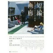 短編画廊―絵から生まれた17の物語 [単行本]