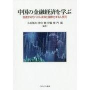 中国の金融経済を学ぶ―加速するモバイル決済と国際化する人民元 [単行本]